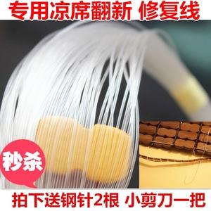 Dòng mat dòng mat mat phụ kiện sửa chữa mat dòng sửa chữa dây câu đặc biệt gân dòng nylon dòng